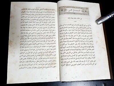ARABIC ANTIQUE LITERATURE BOOK kitāb al-Sāq ʻalá al-sāq By Shidyaq. P in Paris 1 7