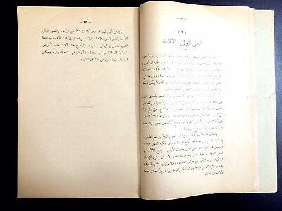 Antiqe Arabic Book. Selat Al-Ilm Be Al-Mogtama. In Sociology. كتاب صلة العلم بال 4