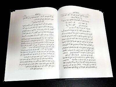 ARABIC LITERATURE BOOK (Resalat AL-Malaeca) by Abu al-ʿAlaʾ al-Maʿarri 6