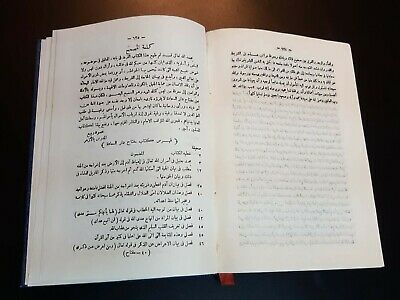 ANTIQUE ISLAMIC BOOK (Meftah Dar Al-Sada) BY IBN QAYYIM AL-JAWZIYYA. 1979 10