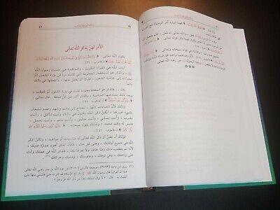 ARABIC BOOK.( The Wives of The Prophet) by Al Shaarawy 2018 كتاب زوجات الرسول 6
