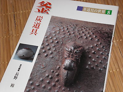 Japanese Tea Ceremony Tool Art Photobook Chadogu no Sekai 8 Kama Kettle Sumi Ash