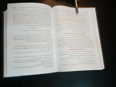 ARABIC ISLAMIC BOOK (The Sedition on the signs of the last hour) Ibn Kathir P 20 7
