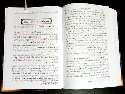 ARABIC BOOK.(Prophets' Stories)by Al Shaarawy P in 2016. كتاب قصص الأنبياء 9