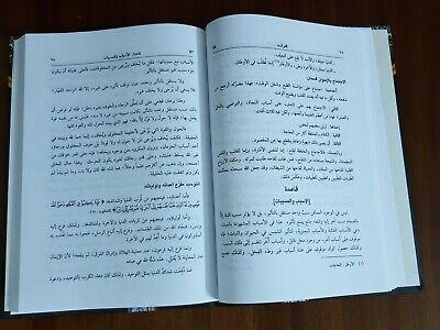 ARABIC ISLAMIC BOOK. AL-FAWAED  By Ibn Qayyim al-Jawziyya. P 2016 7