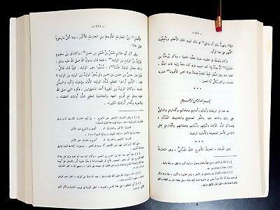Antiqe Arabic Literature Book. Al-Borsan W Al-Organ By Al-Jahiz . 1987 7