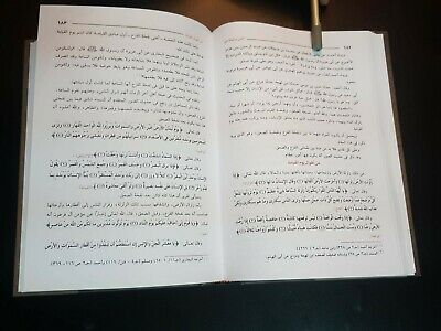 ARABIC ISLAMIC BOOK (The Sedition on the signs of the last hour) Ibn Kathir P 20 8