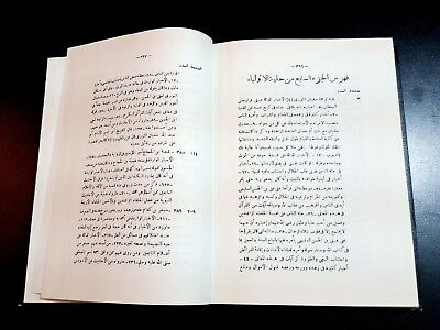 ANTIQUE ISLAMIC HISTORICAL BOOK.  (Heliah AL-Awlia) By al-Isfahani 7