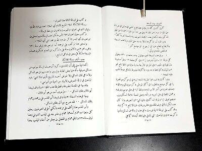 ARABIC LITERATURE BOOK (Resalat AL-Malaeca) by Abu al-ʿAlaʾ al-Maʿarri 4