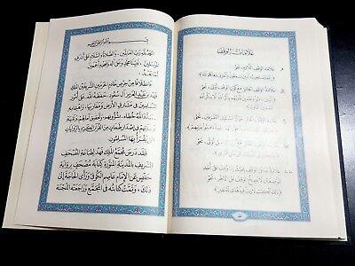 The holy Quran  Koran. Arabic text. King Fahad  P. in Madinah 2018 Big size 10