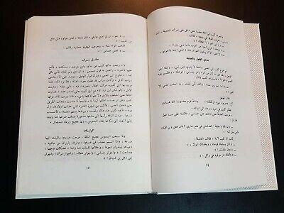 ANTIQUE ARABIC LITERATURE BOOK SIRAT Al-Zeir Abu layla almuhalhil ibn Rabia 5