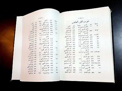 ANTIQUE ISLAMIC HISTORICAL BOOK.  (Heliah AL-Awlia) By al-Isfahani 8