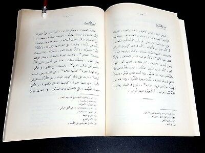 ARABIC LITERATURE ANTIQUE BOOK (Gold markets) By Ahmed Shawqi  P 1970 9