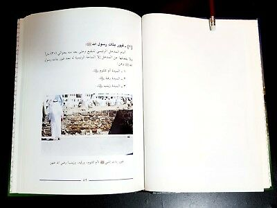 Islamic Book about Jannat al-Baqī' in Medina and Companions of Prophet places Fu 8
