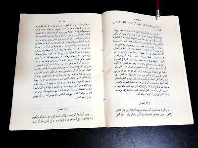 Islamic Book. Quran Sciences (Al-Tebian) By Ibn Qayem Al-Guzyah التبيان 7