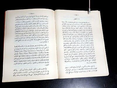 Islamic Book. Quran Sciences (Al-Tebian) By Ibn Qayem Al-Guzyah التبيان 8