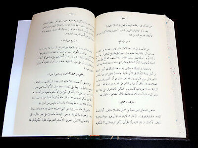 Islamic Arabic Antique Book. (Al-Moktarat Al-Fatheiah). P.1924 9