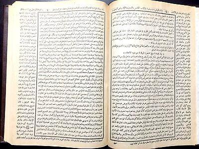 Antiqe Islamic Arabic Book. (Al-Yawaqeet Wa Al-Gawaher) 1959. اليواقيت والجواهر 3