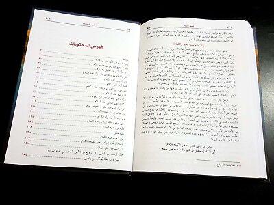 ARABIC ISLAMIC BOOK.(Prophets' Stories) P in 2016. كتاب قصص الأنبياء 8