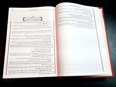 ISLAMIC BOOK. TAFSIR AL-QURAN. Koran By Saadi p 2018   تفسير السعدي 8