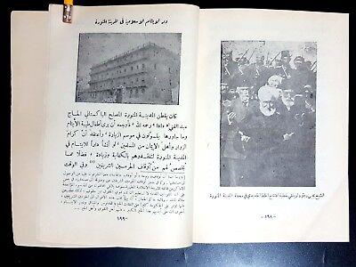 ANTIQUE ARABIC BOOK. Zekraiat Taibah (Memories of Medina) . P IN 1951 11