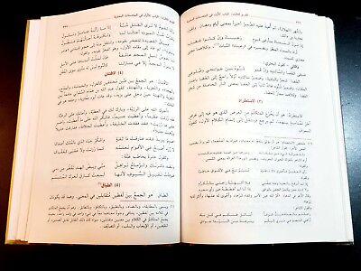 ARABIC LITERATURE ANTIQUE BOOK (Gawaher Al-Balagah) 2007 8
