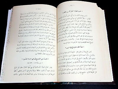 Islamic Arabic Antique Book. (Al-Moktarat Al-Fatheiah). P.1924 7