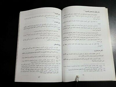 ANTIQE ARABIC MEDICAL BOOK. Activity in Foods BY Ibn Zuhr. P 2002 9