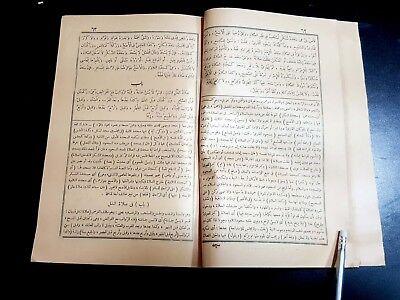 ANTIQUE ISLAMIC ARABIC BOOK. (Fiqh Shfi'i) PRINTED IN EGYPT 1933 5