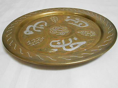"""Vintage 9.5"""" Arabic Middle Eastern Persian Plate ~ Brass ~ Silver & Copper Inlay 6"""