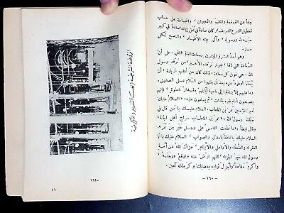 ANTIQUE ARABIC BOOK. Zekraiat Taibah (Memories of Medina) . P IN 1951 10