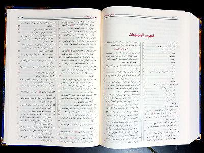 ISLAMIC BOOK. SAHIH MUSLIM   . P IN 2016 Prophet hadith 12