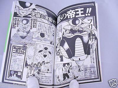 DRAGON BALL Z Resurrection F Volume F Japanese original version manga