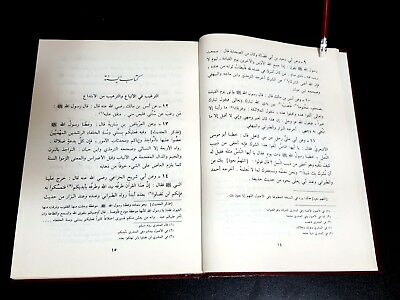 ANTIQUE ISLAMIC BOOK (Muktasar Al-targeeb) PROPHET HADITH By Ibn Hagar 1981 6