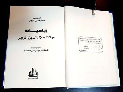 Rubaiyat Quartets of Jalal ai-Din Ai-Rumi. ISLAMIC SOFI BOOK. 2