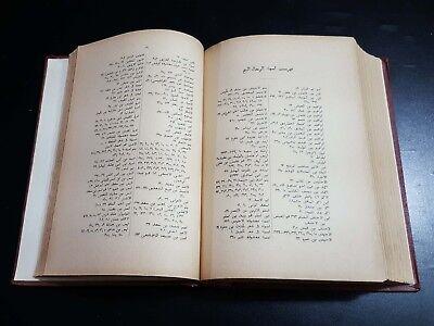 ARABIC ANTIQUE LITERATURE BOOK (al-Shi'r wal-Shu'arā) reprinted of Brill 1902 10
