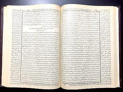 Antiqe Islamic Arabic Book. (Al-Yawaqeet Wa Al-Gawaher) 1959. اليواقيت والجواهر 5