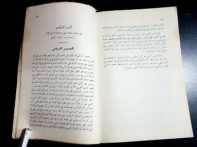 ARABIC ANTIQUE BOOK.( History of Islamic legislation) P in 1970 8