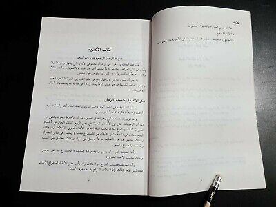 ANTIQE ARABIC MEDICAL BOOK. Activity in Foods BY Ibn Zuhr. P 2002 4