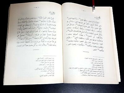 ARABIC LITERATURE ANTIQUE BOOK (Gold markets) By Ahmed Shawqi  P 1970 6