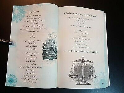 ISLAMIC BOOK (Rawaie) By Mohammed Rateb al-Nabulsi. P 2018 Full of pictures 11