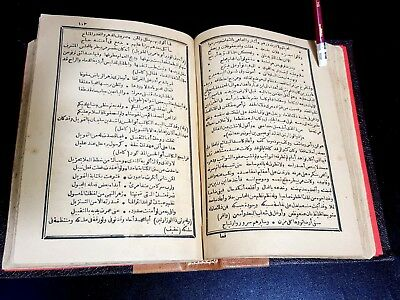 ARABIC LITERATURE ANTIQUE BOOK (Qalaid al-Iqyan) BY Al-Fath ibn Khaqan P 1902 8