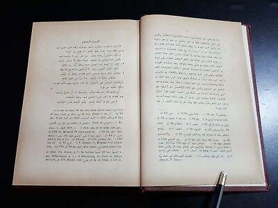 ARABIC ANTIQUE LITERATURE BOOK (al-Shi'r wal-Shu'arā) reprinted of Brill 1902 4
