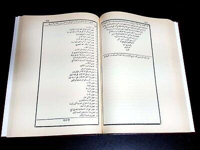 Islamic Inheritance Jurisprudence Antique Book (Fath AL-Qareeb) 6