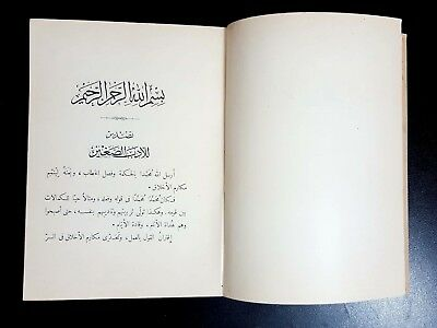 OLD ISLAMIC ARABIC LITERATURE ANTIQUE BOOK. By Ibn al-Muqaffa. P in Egypt 1911 4