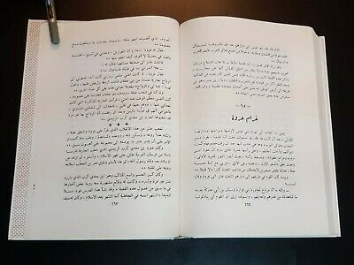 ARABIC ANTIQUE BOOK. Stories OF Antarah ibn Shaddad. P 1993 11