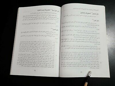 ANTIQE ARABIC MEDICAL BOOK. Activity in Foods BY Ibn Zuhr. P 2002 8