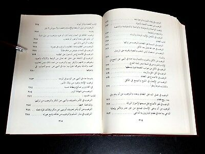 ANTIQUE ISLAMIC BOOK (Muktasar Al-targeeb) PROPHET HADITH By Ibn Hagar 1981 12