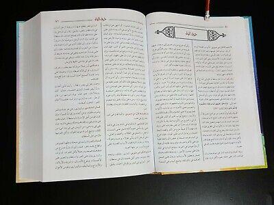 Arabic Book. Interpretation of dreams (Tafseer AL-Ahlam) By Ibn Sirin & Al-Nabul 8