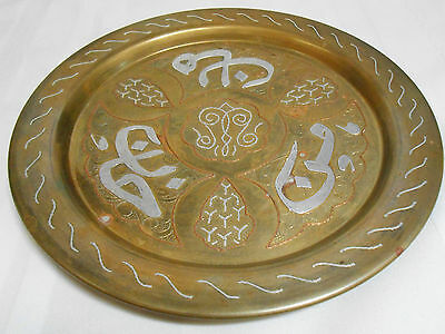 """Vintage 9.5"""" Arabic Middle Eastern Persian Plate ~ Brass ~ Silver & Copper Inlay 4"""